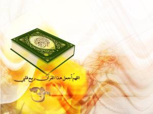 Al-Qur'an dihati Q
