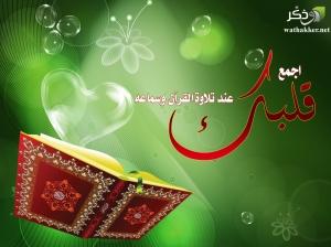 generasi Qur'ani