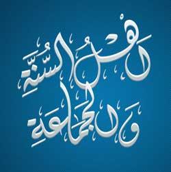 3 karakteristik ahlu sunnah wal jama'ah